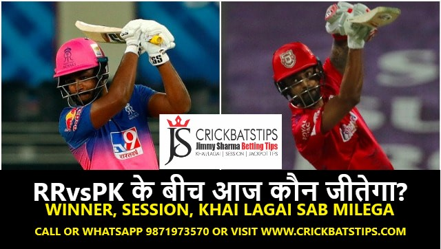 Who will win today PKvsRR - IPL Betting Tips by Jimmy Sharma